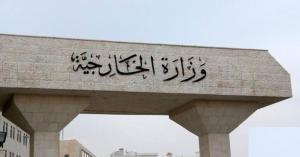"""""""الخارجية"""" توجه رسالة هامة للاردنيين في لبنان"""