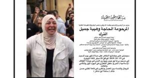 حقيقة وفاة نجوى شبارو في لبنان.. فيديو وصور