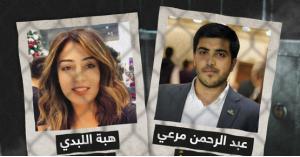 اعتصام أمام الرئاسة للمطالبة بالافراج عن اللبدي ومرعي.. فيديو