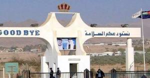 الإفراج عن أردنيين اعتقلا في سوريا .. تفاصيل