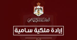 صدور إرادة الملكية السامية بترفيع كوكبة من ضباط الدفاع المدني.. اسماء