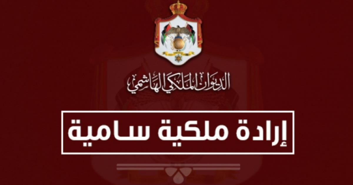 التعديل الوزاري الجديد.. صدور إرادة الملكية بالموافقة عليه