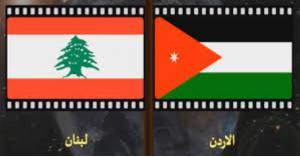 نقل بطولة غرب آسيا للناشئات من لبنان إلى الأردن