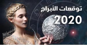 توقعات الابراج 2020