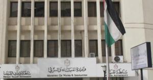 بيان صادر عن وزارة المياه والري