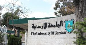 تغيير مواعيد المحاضرات في الجامعة الأردنية