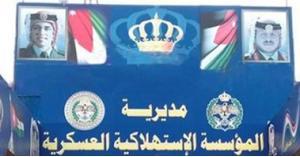 علبة حلاوة تباع بقرش في المؤسسة الاستهلاكية العسكرية.. توضيح