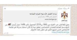 حقيقة إعلان منح 1499 ديناراً للأردنيين