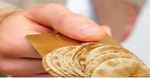 موعد صرف دعم الخبز 2020