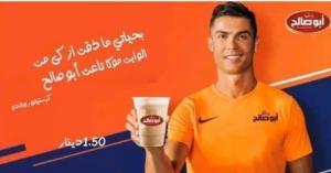 رونالدو يظهر في إعلان مقهى في الأردن.. صورة