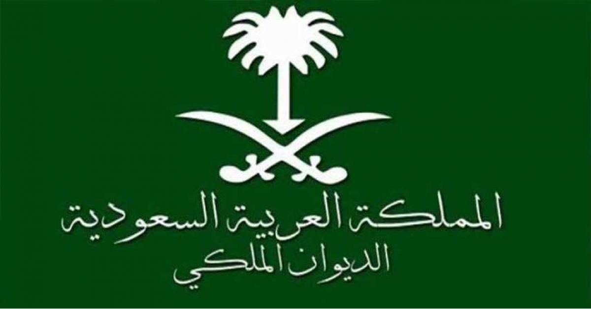 وفاة أمير في السعودية