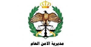 احالات على التقاعد في الأمن العام.. اسماء