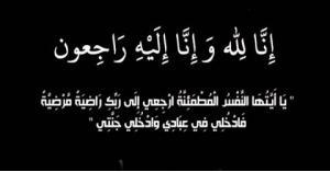 وفاة والدة النائب عبدالكريم الدغمي