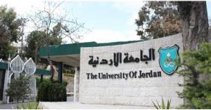 عقوبات تأديبية بحق طلبة في الجامعة الأردنية