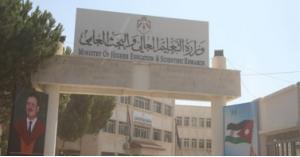 التعليم العالي تطالب الجامعات الأردنية بتأجيل امتحانات الطلبة في هذا اليوم.. وثيقة