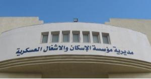اسماء المستفيدين من الاسكان العسكري لشهر 1-2020
