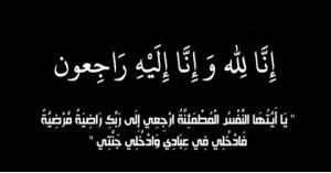 الشيخ ظاهر خميس الضاري في ذمه الله
