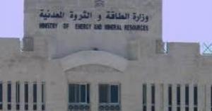 كم انخفضت موازنة وزارة الطاقة 2020؟