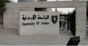 الأردنية تعلن أسماء المرشحين للقبول في برامج الدراسات العليا