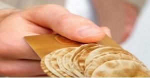 دعم الخبز 2020.. تفاصيل جديدة