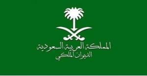 وفاة أمير سعودي.. تفاصيل