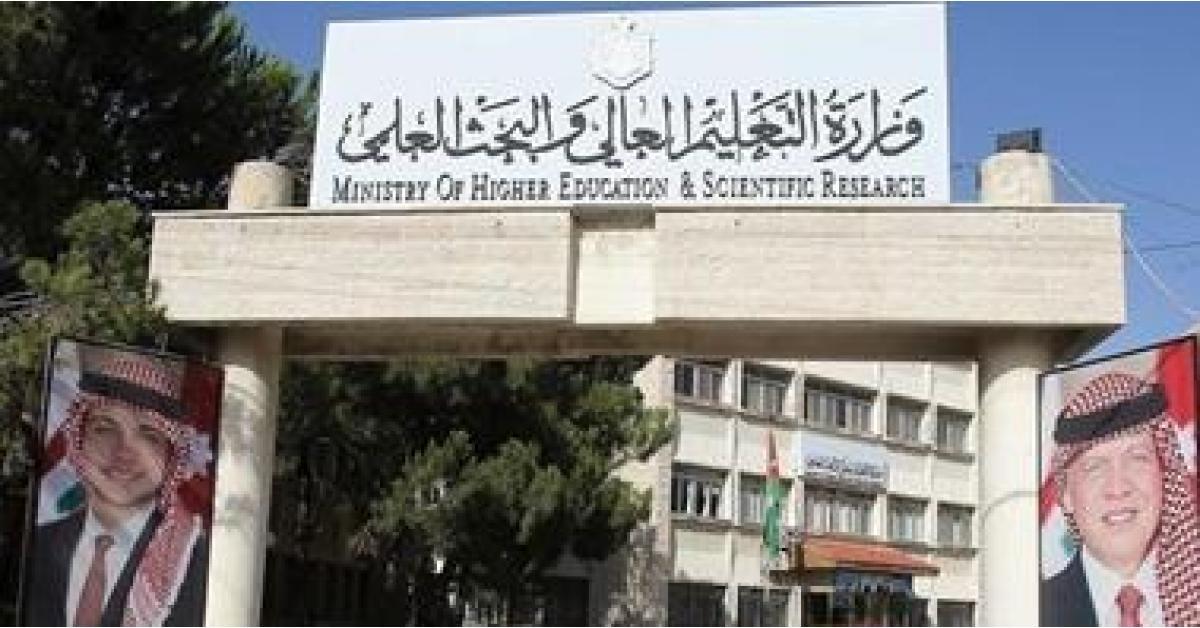 طلبة يعتصمون أمام وزارة التعليم العالي