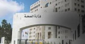 الصحة: الأردن خالٍ من فيروس كورونا الجديد