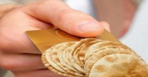 دعم الخبز 2020.. اخر التطورات