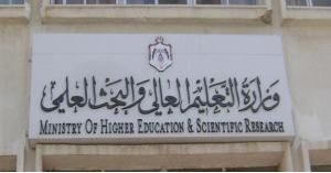 """""""التعليم العالي"""": لم نخفض أعداد الطلبة الحاصلين على المنح والقروض العام الحالي"""