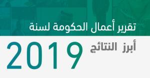 تعرف على تقرير إنجازات الحكومة لعام 2019