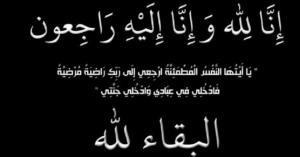 """الحاج حمدي عطية الهياجنة """" ابو زيد"""" في ذمة الله"""