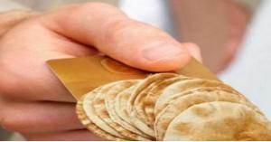 موعد اعلان اسس دعم الخبز 2020 الجديدة
