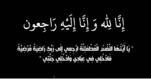 الحاجة آمنة أحمد القاسم (أم يوسف) في ذمة الله