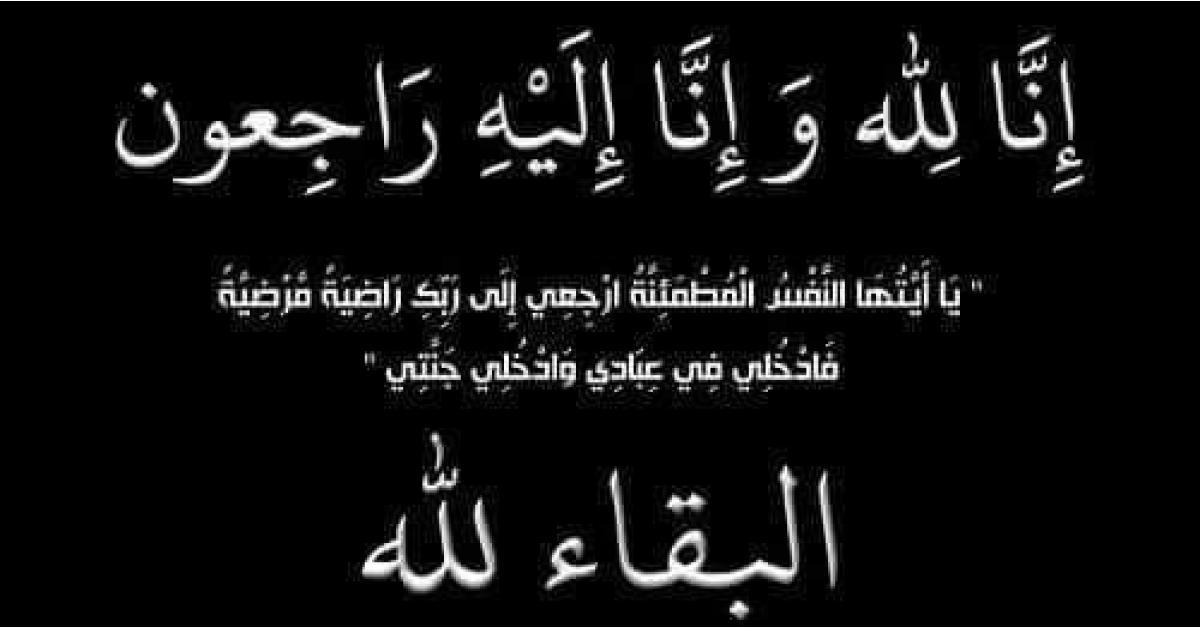 الحاج احمد حسن سالم المصري العوامله في ذمة الله