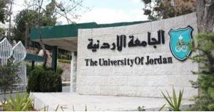 حقيقة فتح تحقيق مع 20 طالبة في الاردنية
