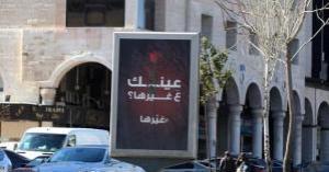 تنمر جنسي في شوارع العاصمة عمان .. فأين الرقابة؟