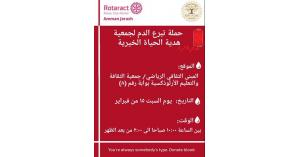 """نادي """" روتر أكت عمان – جرش يسعى لتنظيم حملة للتبرع بالدم لصالح جمعية """"هدية الحياة الخيرية عمان"""