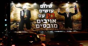 """""""إسرائيل"""" تزيل لافتات مهينة لعبّاس وهنية"""