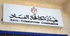 مشروع نظام احتساب أمانات التسويات والمنح لمكافحة الفساد