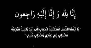 الحاج مبارك سالم فليح الهبارنه الدعجة في ذمة الله