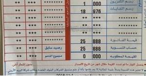 صدمة.. فاتورة الكهرباء للسفارة اللبنانية بالأردن