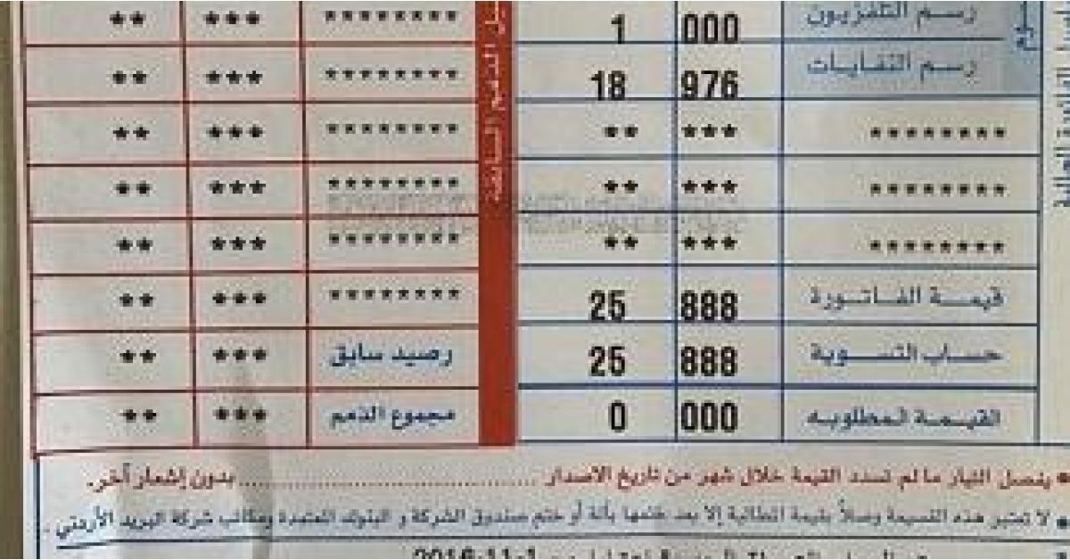 """صدمة.. فاتورة الكهرباء للسفارة اللبنانية بالأردن """"صفر دينار"""""""