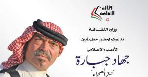 وزارة الثقافة تقيم حفل تأبين للراحل جهاد جبارة