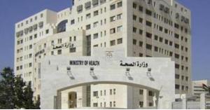 وزارة الصحة توضح حقيقة وجود اصابة بفيروس كورونا
