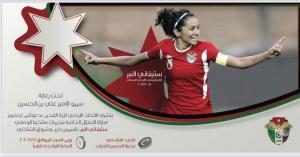 تحت رعاية سمو الامير علي.. إقامة مباراة لنجمات المنتخب الوطني