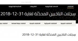 نشر أسماء الناخبين على موقع الهيئة.. رابط