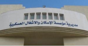 اسماء المستفيدين من الاسكان العسكري لشهر 3-2020