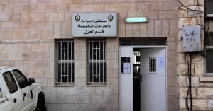 الصحة الاردنية : 186 غادروا الحجر الصحي