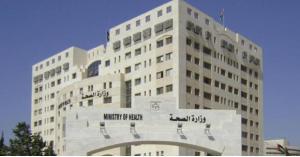 الصحة تدعو الأردنيين لاتباع إجراءات وقائية