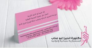 مستشفى عبد الهادي يهنئ الدكتورة أنديرا أبو عناب